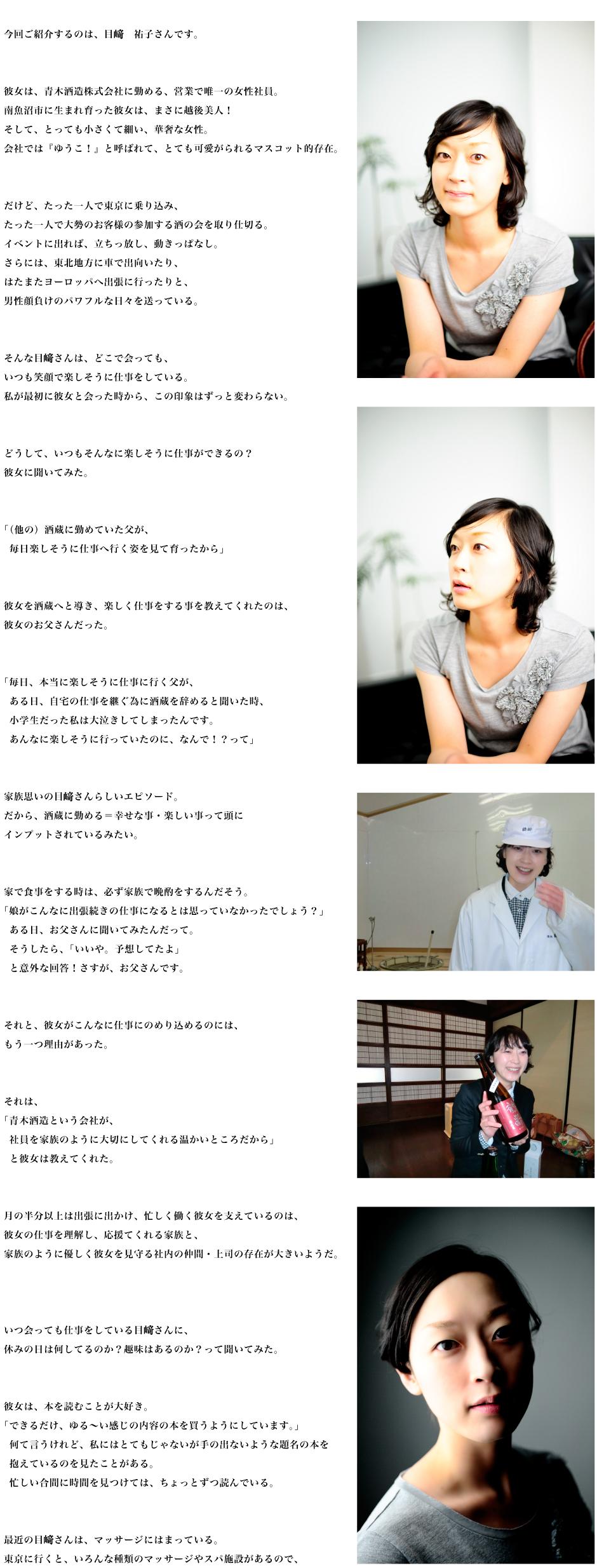 ・青木酒造 株式会社 http://www.kakurei.co.jp... 南魚沼市_女子力